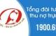 Phí dịch vụ thu nợ của DFC